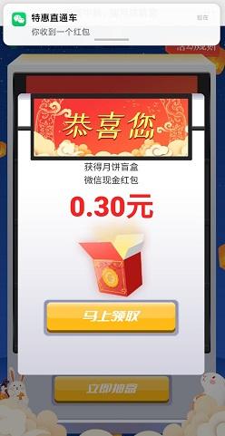 邮储银行北京分行,中秋节,免费领取0.3元红包!