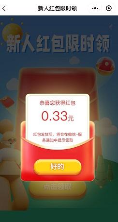 快乐会:免费领取0.33元红包!