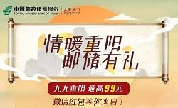 邮储银行北京分行